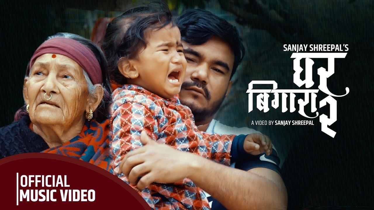 """संजय श्रीपालको अभिनय र आवाजमा """"घर बिगारा २ """" (भिडियो सहित)"""