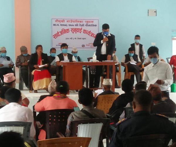 गौमुखि गाउँपालिकाको सार्वजनिक सुनुवाइ सम्मपन्न