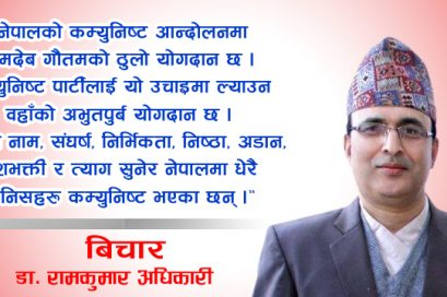 नेता बामदेव गौतम र राजनीतिक यात्रा : डा. रामकुमार अधिकारी