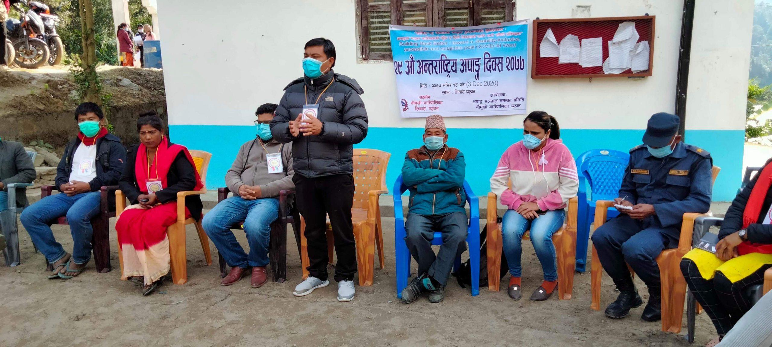 २९ औं अन्तरार्ष्ट्रिय अपाङ्ग दिबसको अवसरमा गौमुखिमा र्यालि र अन्तरक्रिया