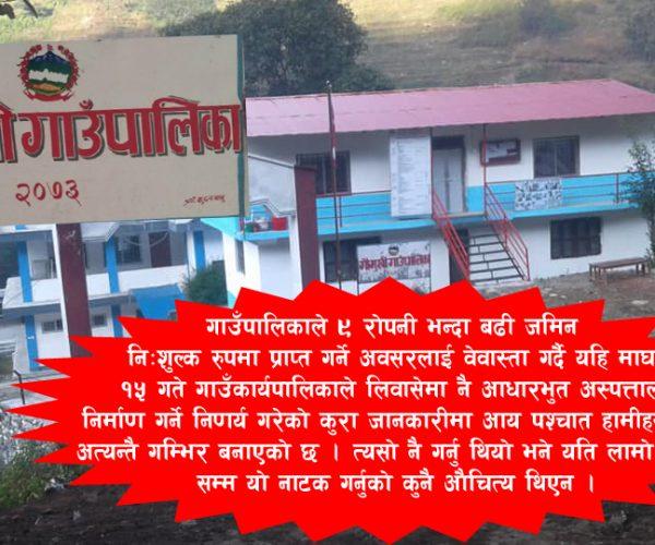 गौमुखी गाउँपालिकामा आधारभुत अस्पताल निर्माण गर्ने विषयमा नेकपा र राजमोको असन्तुष्टि